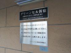 グリーンヒル新宿 館銘板