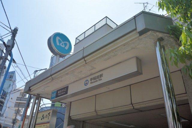 早稲田周辺