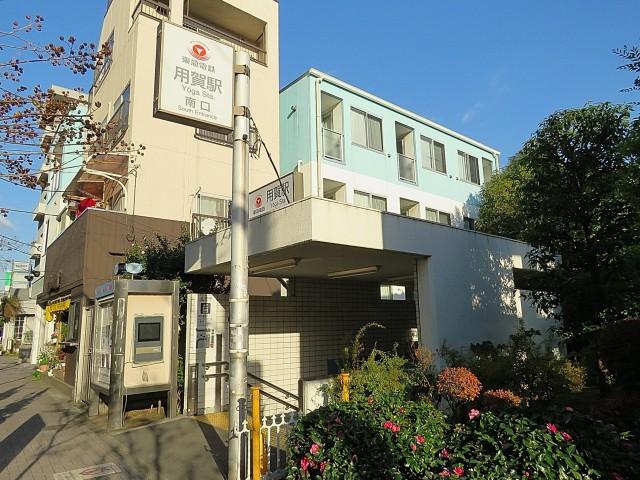 玉川台スカイマンション 用賀駅