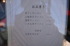 OLIO上北沢