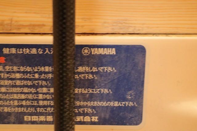 五反田サニーフラット バス