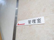 御苑フラワーマンション 管理室