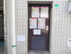 朝日プラザ北新宿 ゴミ置場