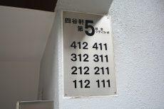 四谷軒第5経堂シティコーポ 玄関