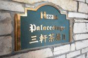 日神パレステージ三軒茶屋Ⅱ エントランス