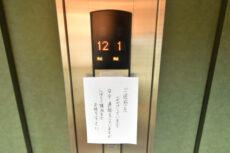 東建島津山南ハイツ エレベーター・階段
