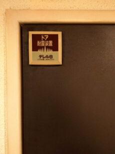 シャンボール常盤松 玄関