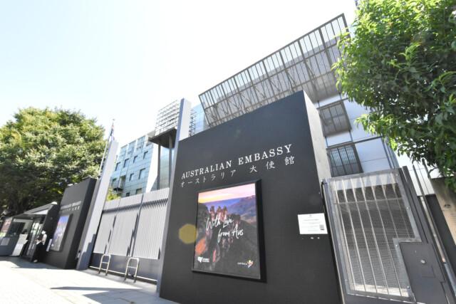 麻布十番周辺(東側)オーストラリア大使館