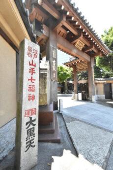目黒駅周辺 大圓寺