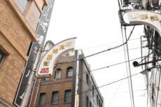 馬喰横山・東日本橋・馬喰町周辺 問屋街