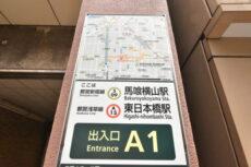 馬喰横山・東日本橋駅