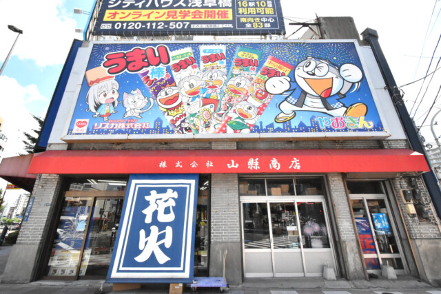 蔵前駅周辺 山縣商店