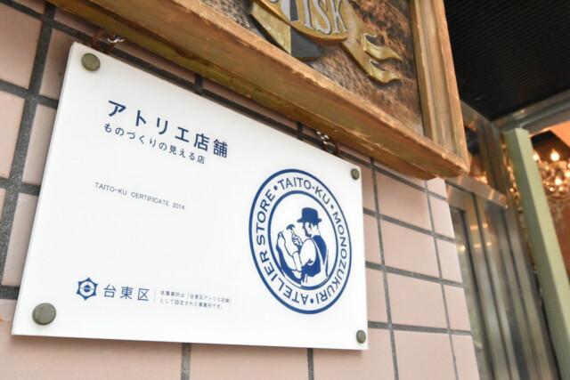 台東区 アトリエ店舗