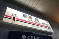 神泉駅周辺