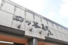四ツ谷駅 JR